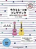 ウクレレ・ソロ・ソングブック ―弾きたい人気のアニソン20曲―(模範演奏CD付)