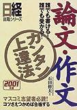 論文・作文カンタン上達法―誰でも書ける!誰でも受かる!〈2001年版〉 (日経就職シリーズ)
