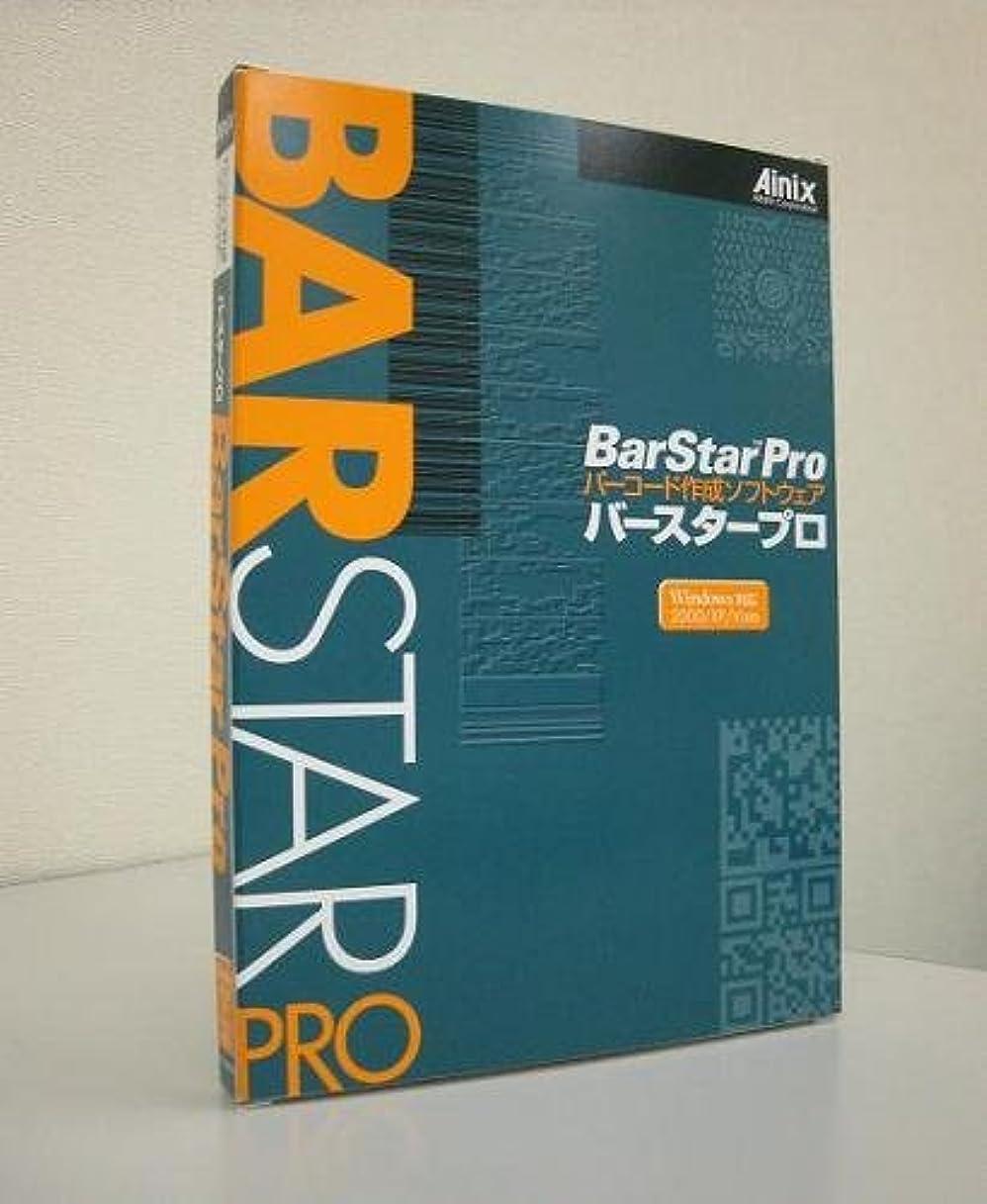 ハンサム拍車面積バーコード作成ソフトウェア BarStar Pro V2.0保守パック BPW200JA-SP3