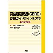 胃食道逆流症(GERD)診療ガイドライン2015(改訂第2版)