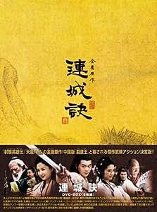 連城訣 DVD-BOX