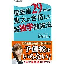 偏差値29の私が東大に合格した超独学勉強法 (角川SSC新書)