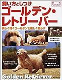 飼い方としつけ ゴールデン・レトリーバー—美しく輝くゴールデンと楽しく暮らす (愛犬ベストガイド)