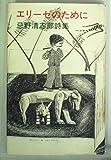 エリーゼのために―忌野清志郎詩集 (1983年)