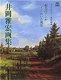井岡雅宏画集—「赤毛のアン」や「ハイジ」のいた風景 (ジブリTHE ARTシリーズ)