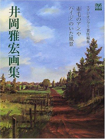 井岡雅宏画集―「赤毛のアン」や「ハイジ」のいた風景 (ジブリTHE ARTシリーズ)の詳細を見る