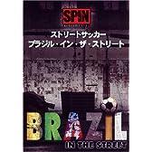 ストリートサッカー - ブラジル・イン・ザ・ストリート [DVD]