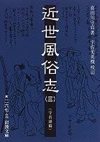近世風俗志―守貞謾稿 (3) (岩波文庫)