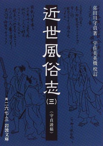 近世風俗志―守貞謾稿 (3) (岩波文庫)の詳細を見る