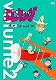 エレキング the Animation Vol.2[DVD]