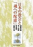 日本の教会と「魂への配慮」