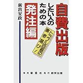 自費出版したい人のための本 発注編―トラブル回避の業者選び!