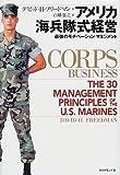 アメリカ海兵隊式経営―最強のモチベーション・マネジメント