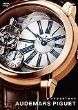 世界最高峰の腕時計 AUDEMARS PIGUET [DVD]