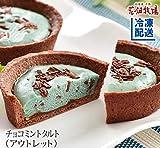 訳あり 花畑牧場 自家製チョコミントタルト(アウトレット) 10個セット【冷凍便】