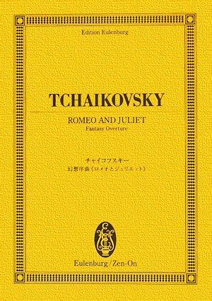 オイレンブルクスコア チャイコフスキー 幻想序曲《ロメオと・・・