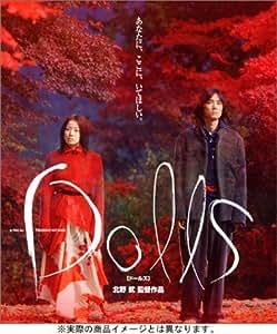 Dolls [ドールズ] [DVD]
