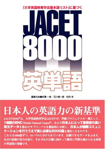 JACET8000英単語 「大学英語教育学会基本語リスト」に基づくの詳細を見る