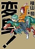変身! 1巻<変身!> (ビームコミックス)