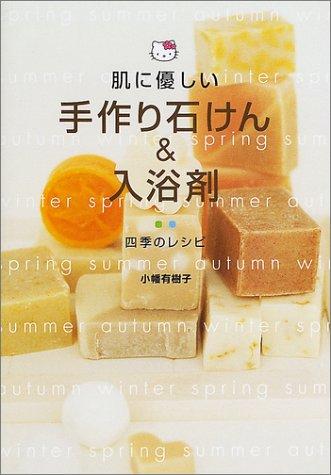 肌に優しい手作り石けん&入浴剤—四季のレシピ