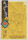 あんどーなつ 10 (ビッグコミックス)