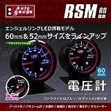 Autogauge オートゲージ 追加メーター RSMシリーズ 電圧計 60φ【RSM60-電圧】