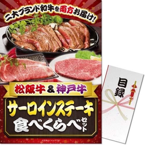 【パネもく!】松阪牛&神戸牛サーロインステーキ食べくらべ(目録・A3パネル付)