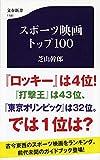 「スポーツ映画トップ100 (文春新書)」販売ページヘ