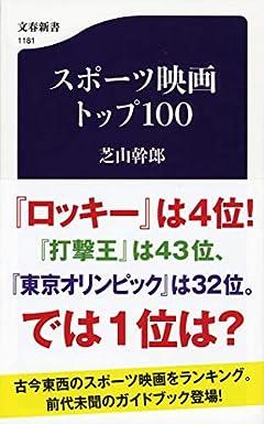 スポーツ映画トップ100 (文春新書 1181)