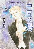 中国(チャイナ)の鳥 (Flower comics special―うるわしの英国シリーズ)