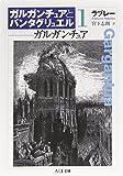 ガルガンチュア—ガルガンチュアとパンタグリュエル〈1〉 (ちくま文庫)