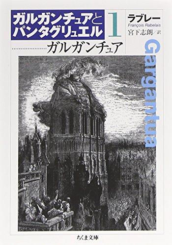 ガルガンチュア―ガルガンチュアとパンタグリュエル〈1〉 (ちくま文庫)