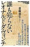 誰も知らないレオナルド・ダ・ヴィンチ (NHK出版新書)