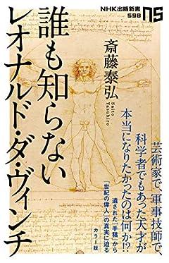 誰も知らないレオナルド・ダ・ヴィンチ (NHK出版新書 598)