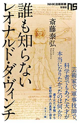 誰も知らないレオナルド・ダ・ヴィンチ (NHK出版新書)の詳細を見る