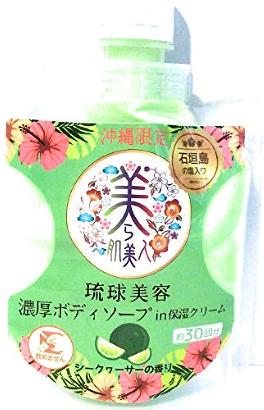 起きている内陸リーズ沖縄限定 美ら肌美人 琉球美容濃厚ボディソープin保湿クリーム シークヮーサーの香り