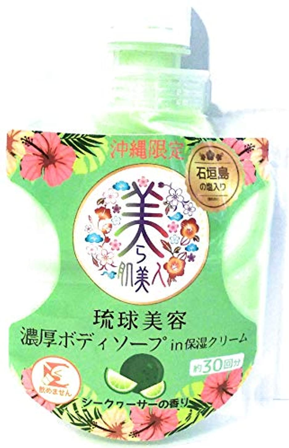 こっそり商標心配沖縄限定 美ら肌美人 琉球美容濃厚ボディソープin保湿クリーム シークヮーサーの香り