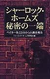 シャーロック・ホームズ 秘密の一端―ベイカー街221Bからの調査報告
