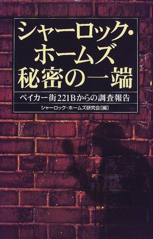 シャーロック・ホームズ 秘密の一端―ベイカー街221Bからの調査報告の詳細を見る