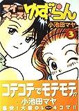 マイペースゆず・らん (3) (アクションコミックス)