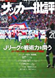 サッカー批評(53) (双葉社スーパームック)