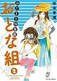 ひだまり保育園 おとな組 : 2 (ジュールコミックス)