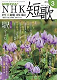 NHK短歌 2019年 03 月号 [雑誌]