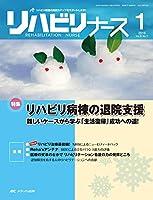 リハビリナース 2016年1号(第9巻1号)特集:リハビリ病棟の退院支援 難しいケースから学ぶ「生活復帰」成功への道!
