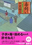 毒飼い 火の玉晴吉十手修行2 (ベスト時代文庫 な 4-2)
