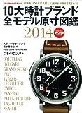 10大時計ブランド全モデル原寸図鑑2014