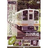 ミニ鉄道の小さな旅(関東編) Vol.6 会津鉄道 緑したたる渓谷をぬけて [DVD]
