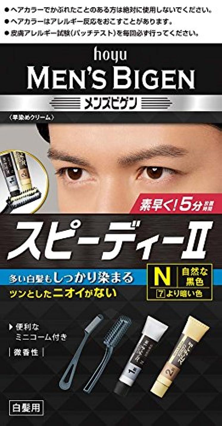 バック方法禁止ホーユー メンズビゲン スピーディーII N (自然な黒色)1剤40g+2剤40g [医薬部外品]