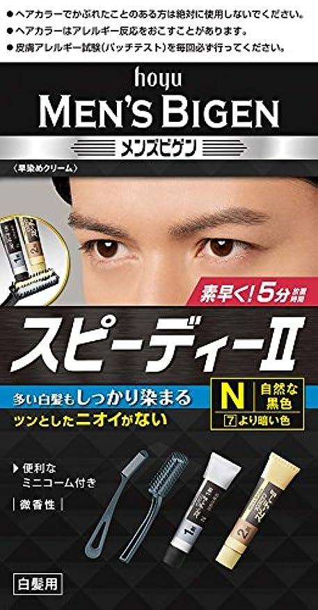 慣らす理想的貼り直すホーユー メンズビゲン スピーディーII N (自然な黒色)1剤40g+2剤40g [医薬部外品]