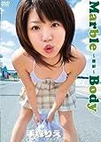 手塚りえ Marble Body~迷彩~ [DVD]